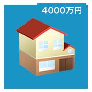 4000万円の一戸建て