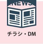 チラシ、DMに載っている物件