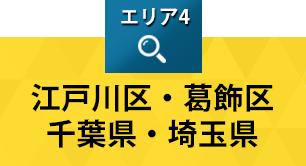 エリア4江戸川区、葛飾区、千葉県、埼玉県